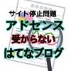 【アドセンス】サイトの停止問題 やはりリダイレクトで解決!?