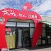 青森市 道の駅なみおかアップルヒルをご紹介!🚘