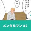 【1ページ漫画】メンタルマン #2