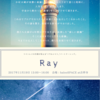〜Ray〜 ツイン(魂の双子) のTalk Event✴︎