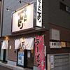 らーめん てら / 札幌市西区琴似1条1丁目