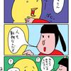 【子育て漫画】小学生のクイズに丸め込まれる