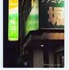 レストラン堀井のエビフライと唐揚げ定食~♪