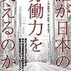 読んどいて損のない一冊:読書録「誰が日本の労働力を支えるのか?」