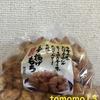 埼玉の隠れた名品!国産米使用!七越製菓『手揚げもち しょうゆ味』を食べてみた!