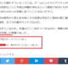面白ニュース NetGeek が「土人」投稿 (怒) !!!