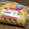 新発売「ご褒美アップルパイ」「クイニーアマン」と比較 セイコーマート 北海道