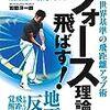 吉田洋一郎『フォース理論で飛ばす!』日本文芸社