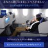 【787-9ビジネスクラスを動画で体験】ゆったりシートを動画でチェック、でも私的なひとり旅には要らないかも。