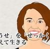 どうせ…をせっかく…に変えて生きる。有森裕子さんの講演で学んだこと。