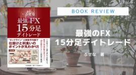 BOOKREVIEW『最強のFX 15分足デイトレード』(著:ぶせな)カリスマFXトレーダーがノウハウを大公開!(発行:日本実業出版社 発売:2019年5月)