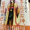 「スサノオと行く 生と死の女神、菊理媛を巡る旅 」読んでみた