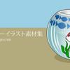 無料の金魚イラスト素材集