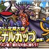 【DQMSL】定期大会「シーズナルカップ」開催!メダル集めて超魔王確定券もらえる!