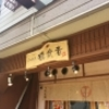 京都ラーメン屋訪問~ラーメン鶴武者(西院)~