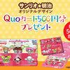 サンリオ★明治オリジナルデザインQUOカード500円分が500名に当たる!