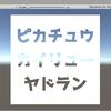 【Unity】uGUI で逆マスク(指定した Image や Text の形で切り抜き)を使用できる「UnmaskForUGUI」紹介