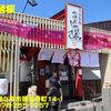 つけ麺桜〜2020年3月6杯目〜