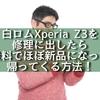 白ロムXperia Z3を修理に出したら無料でほぼ新品になって帰ってくる方法!