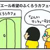 14 潜入!!ふくろうカフェ