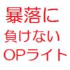 日経225オプショントレード教材「OPライト 暴落に負けない投資法」検証・レビュー