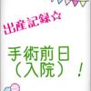 出産記録☆帝王切開、手術前日(入院)!