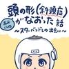 あおくんの頭の形(斜頭症)がなおった話〜スターバンドとの出会い〜