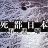 【読書】石黒耀さんの「死都日本」を読んで…