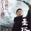映画『墨攻』ネタバレあらすじキャスト評価アンディラウ人気マンガ実写化映画