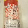 駄菓子の紋次郎いかを大人買い。