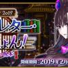 【FGO】期間限定イベント「バレンタイン2019 ボイス&レター・これくしょん!~紫式部と7つの呪本~」開催!