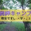 「千葉キャンプ」バイクで大房岬キャンプ場にいった体験談!