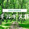 【絶景天国キルギス】観光地じゃないアルスランボブをおすすめするわけ