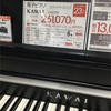 お勧めの電子ピアノ