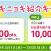 ECナビでニョキニョキ友達紹介キャンペーンが始まりました!最大1500円分もらえる!
