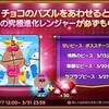 LINEレンジャー 新たなパズルイベントが導入されて楽しみが増えた!!??