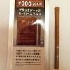 安くて美味しいタバコ【BlackJack(ブラックジャックスーパースリム)】山梨(甲府)のタバコ屋に売っている体に害が少ないタバコ?