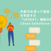 外部IDを使って追加・更新を判定する Salesforce 「UPSERT」機能の使い方:CData Salesforce Driver