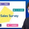 『オンラインセールスサーベイ※特許出願中』リリース 2020年6月末まで無償提供 ~日本の在宅営業を支援します~