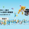 【2019年7月】アマゾンプライムデーおすすめ商品は?1万円以上オトクに買ってみた!