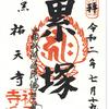 眠れ眠れ! 幽霊「かさね」呪術師「祐天」 〜祐天寺の御朱印(東京・目黒区)