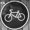 【LUUPのシェアリングサービス】シェアサイクルを渋谷で使ってみた!