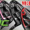 キャロウェイ エピックドライバーのカスタムの人気状況はヤッパリ日本で非売品の可変式付きカスタムドライバーです。。
