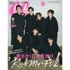 CanCam 2021年9月号増刊 【特別版】の表紙はKis-My-Ft2!