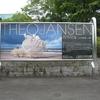 『テオ・ヤンセン展』へ行ってきた。