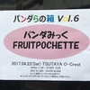 パンダみっく 「パンダらの箱vol.6」 対FRUITPOCHETTE @TSUTAYA O-Crest