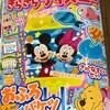 【幼児雑誌】きらきらディズニーと児童発達支援の短時間利用