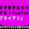 YouTuber「ブライアン」下ネタ好きなら100%ハマる!【おすすめYouTuberチャンネルの神回】【引きこもりの暇つぶし術】