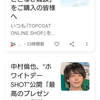 中村倫也company〜「エンタメのトップ〜」