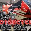 東京モーターサイクルショー2019でバイク禁断症状の治療をしてきたお話
